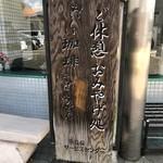 奈良俣ダム サービスセンター -