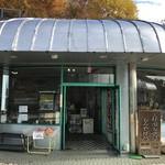 奈良俣ダム サービスセンター - テントが無いね