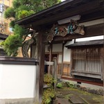高砂 - 昭和48年建築の老舗のお蕎麦屋さん。 棟方志功さんもよくいらっしゃってたそうです。