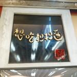 76075057 - 名古屋3店舗構えるラーメン店です