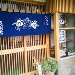 浅野屋 - 店舗