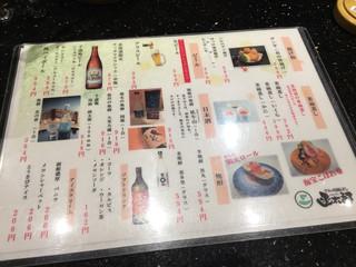 グルメ回転寿司 函太郎 - 呑みメニュー やはり全体的に高め