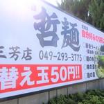 哲麺 - 看板