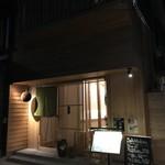 日本酒真琴 - 外観