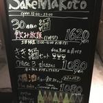 日本酒真琴 - 看板