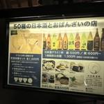 日本酒真琴 - メニュー看板