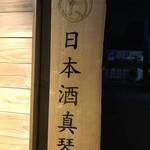 日本酒真琴 - 屋号銘板