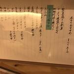 日本酒真琴 - 本日のおすすめメニュー