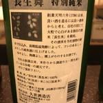 日本酒真琴 - 長生舞 特別純米 ラベル