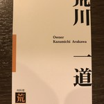 Arakawa -