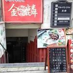 金麟 - 店舗の入口(半地下)