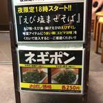 中村商店 - 外観(メニュー)