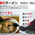 旭川ラーメン好 - 海のラーメン