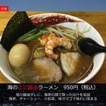 旭川ラーメン好 - 海のエビ醤油ラーメン 950円