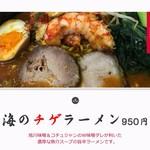 旭川ラーメン好 - 海のチゲラーメン 950円