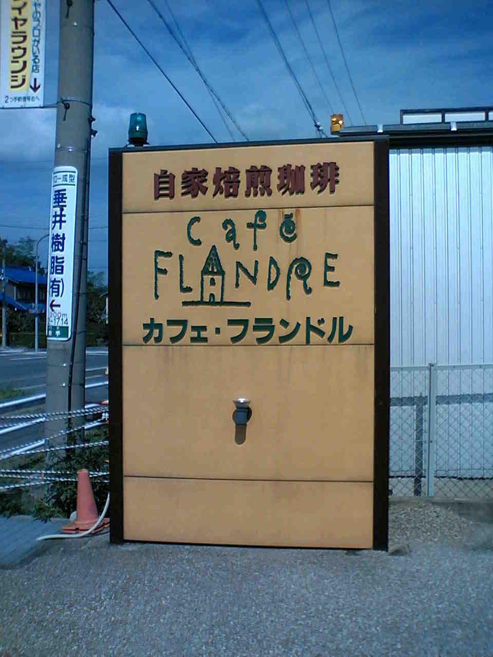カフェ・フランドル