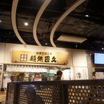 76101715 - たまに行くならこんな店は、秋葉原UDXレストラン街の中にある「麺処 直久 秋葉原UDX店」です。