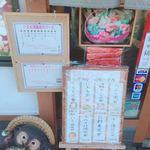 鮨芳 - ランチメニュー【平成29年11月06日撮影】