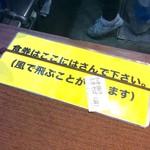 76105737 - 食券を注文カウンターに置く、いや挟む。