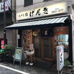 げんき鮨 -