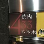 焼肉 433 - カソバソ