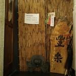 豐樂 - 2階上がったお店の入口※この写真は今年4月来店時のものデス。