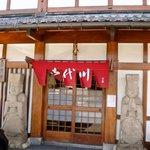 鎌倉御代川 - 店舗玄関