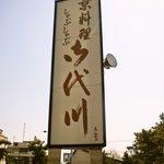 鎌倉御代川 - 看板