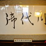 鎌倉御代川 - 平山画伯の書