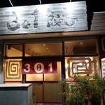 301餃子 - 外観