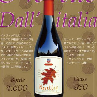 """イタリアの新酒""""ノヴェッロ""""入荷しました!"""