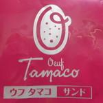 ウフ タマコ サンド - 袋