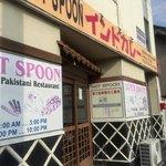 インド・パキスタン料理 ホット・スプーン - あやしめの外観にワクワク