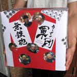 無鉄砲 - 2011.04.18震災チャリティ営業の様子