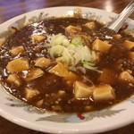 龍王 - 麻婆豆腐