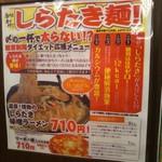 76125470 - しらたき麺POP