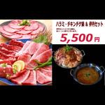 焼肉 バンビーノ - 料理写真: