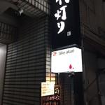 竹灯り -