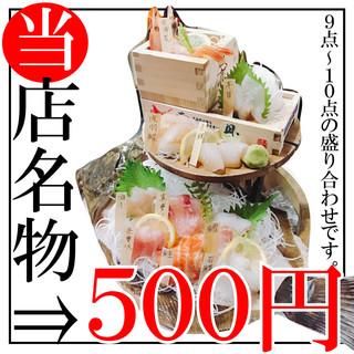 ◆東区で断トツの刺盛◆◆10点盛り500円◆