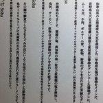 Japanese Soba Noodles 蔦 - 塩Sobaについて