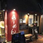 麺也オールウェイズ - 2017年11月 外観