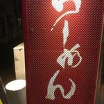 麺也オールウェイズ - 2017年11月 縞鋼板を使った看板