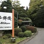 仙郷楼 - 入り口