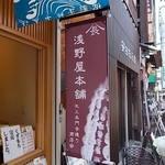 浅野屋本舗 - 店舗入口