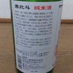 寒北斗酒造 - ・寒北斗純米酒 720ml 1905円(税抜)
