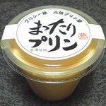 元祖プリン屋 - 「まったりプリン」(350円)