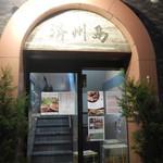 済州島 - 済州島 入口