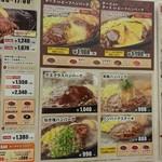 ステーキハンバーグ&サラダバー けん - ランチメニュー②