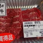 新鮮肉市場フレスコ - 国産黒毛和牛 カルビ
