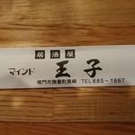 76154957 - 箸袋